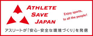 ATHLETE SAVE JAPAN